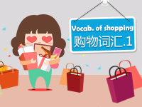 vocab. of shopping购物词汇1
