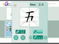 "学汉字""五""easy way to learn Chinese character"