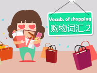 vocab. of shopping购物词汇2